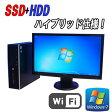中古パソコン無線LAN対応 高速SSD+HDD HP 8000Elite SFF 23ワイド液晶モニター(Core2Duo E8400(3.0GHz)(メモリ4GB)(64Bit Windows7 Pro)(R-dtb-457)02P06Aug16【R-dtb-457】【中古】