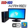 無線LAN対応 高速SSD+HDD HP 8000Elite SFF 24ワイド液晶モニター(Core2Duo E8400(3.0GHz)(メモリ4GB)(64Bit Windows7 Pro)(R-dtb-458)532P15May16 中古パソコン【中古】