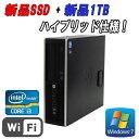 Core-i搭載中古パソコン(R-d-305)