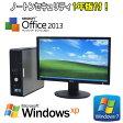 中古パソコン DELL Optiplex 780SF 22型ワイド液晶 Core 2 Duo E8400メモリ2GBWindowsXP 7 ProKing Officeノートンセキュリティ /R-dtb-462/中古