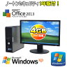 中古パソコンDELL Optiplex 780SF フルHD21.5型ワイド液晶(Core 2 Duo E8400)(メモリ4GB)(WindowsXP/7 Pro)(King Office)(ノートンセキュリティ)02P18Jun16【R-dtb-463】【中古】