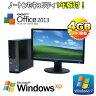 中古パソコンDELL 790SF 21.5ワイド液晶(Corei3 2100(3.1GHz)(メモリ4GB)(DVD-ROM)(WindowsXP/7 Pro)(King Office)(ノートンセキュリティ)02P18Jun16【R-dtb-465】【中古】