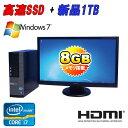 中古パソコンDELL 7010SF 23型フルHDワイド液晶(Core i7 3770(3.4GHz)(メモリ8GB)(SSD120GB+HDD1TB)(DVD...