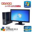 中古パソコンDELL 7010SF 20ワイド液晶(Corei5-3470(3.2GHz)(メモリー4GB)(1TB)(DVDマルチ)(64Bit Windows7Pro)02P18Jun16【R-dtb-494】【中古】