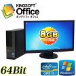 中古パソコンDELL 7010SF 23ワイド液晶(フルHD対応)(Corei5-3470(3.2GHz)(メモリー8GB)(500GB)(DVDマルチ)(64Bit Windows7Pro)(KingSoftOffice)P01Jul16【R-dtb-497】【中古】