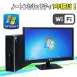 中古パソコンノートンセキュリティ1年/1台版付 PC HP8000 Elite SF+フルHD24ワイドモニタ(Pentium Dual-Core E5400)(4GB)(DVD-ROM)(64Bit Win7 Pro)(WiFi対応)(R-dtb-372)02P09Jul16【R-dtb-372】【中古】