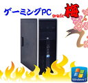中古パソコン 3Dオンラインゲーム仕様 Grade梅 お買い得版 HP 8000 Elite Core2 Duo E8500メモリー4GB320GBDVDマルチGeforceGTX750Ti /ゲーミングpc/R-dg-140/中古
