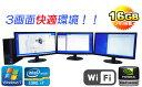 中古パソコン WiFi対応 DELL 7010SF 22型ワイド液晶×3枚 Core i7 3770 3.4GHzメモリ16GB DVD書込可GeForceGT710 Windows7Pro64Bit/R-dm..