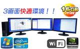 中古パソコン WiFi対応 DELL 7010SF 22型ワイド液晶×3枚 Core i7 3770 3.4GHzメモリ16GBDVD書込可GeForceGT710Windows7Pro64Bit/R-dm-097/中古【02P03Dec16】