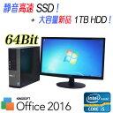 中古パソコン 静音高速SSD+HDD1TB DELL Optiplex 790SF 22型ワイド液晶 Core i5 24004GBメモリDVDマルチWin7 ...
