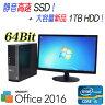 中古パソコン 静音高速SSD+HDD1TB DELL Optiplex 790SF 22型ワイド液晶 Core i5 24004GBメモリDVDマルチWin7 Pro64BitKingOffice最新版PC /R-dtb-551/中古