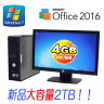 中古パソコン大容量HDD2TBに換装しました! DELL Optiplex 780SF(Core2 Duo E8400)(メモリ4GB)(DVDマルチ)(Win7 Pro)(King Soft Office)(20型ワイド液晶)(PC)02P18Jun16【R-dtb-536】【中古】