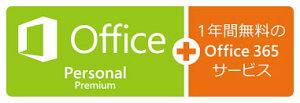 【当店パソコン同時購入者様専用商品】MicrosoftOfficePersonal2013Premium