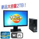 中古パソコン 爆速大容量メモリ16GB 大画面24型フルHD DELL7010SF Core i5 3470 3.2GHz HDD2TB DVDRW 無線wifi機能付 64Bit Win7Pro/R-dtb-563/中古