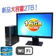 中古パソコンDELL7010SF/大画面24型フルHD液晶/大容量16GBメモリ/Corei7-3770(3.4GHz)/HDD2TB(2000GB)/DVDRW/無線Wifi機能付/64Bit Win7ProP01Jul16【R-dtb-564】【中古】