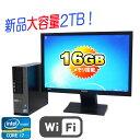 中古パソコン デスクトップ DELL7010SF 大画面24型フルHD液晶 ディスプレイ 大容量16GBメモリ Core i7-3770 3.4GHz HDD2TB DVDRW 無線Wifi機能付 64Bit Win7Pro/R-dtb-564/中古