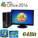 中古パソコン DELL 790SF 19型液晶 Core i3 2100 3.1GHz メモリ4GB DVD-ROM 64Bit Windows7Pro Office_WPS2017 /R-dtb-530 /中古