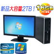 中古パソコン HP8300Elite SFF Core i5 3470高速DDR3大容量メモリ16GB 大容量HDD2TB 2000GBDVDRW 20型ワイド液晶 64Bit Win7Pro/R-dtb-567/中古【02P03Dec16】