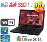 中古パソコン東芝 Satellite B552/15.6HD液晶(Core i3 2370M)(高速SSD240GB)(メモリ8GB)(DVD)(WiFi対応)(KingOffice)(テンキーあり)(64Bit/Win7Pro)P23Jan16【ノートパソコン】02P09Jul16【ノートパソコン】【R-na-104】【中古】