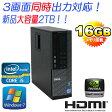 中古パソコン DELL 7010SF Core i5 3470 メモリー16GB 2TB DVDマルチ GeForce 3画面出力可能 64Bit Windows7Pro /R-dg-151/中古