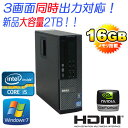 中古パソコン DELL 7010SF Core i5 3470 メモリー16GB 2TB DVDマルチ GeForce 3画面出力可能 64Bit Window...