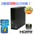 中古パソコン DELL 7010SF Core i7 3770 3.4GHz メモリー8GB 500GB DVDマルチ GeForce 3画面出力可能 64Bit Windows7Pro /R-dg-152/中古