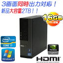 中古パソコン 3画面出力可能 /DELL 7010SF /Core i7 3770 (3.4GHz) /メモリー16GB /HDD2TB(新品) /DVDマルチ /GeForceGT710(HDMI) /64Bit Windows7Pro /R-dg-153 /中古