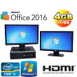 HP8200Elite SFF/20型デュアル液晶/Corei3-2100/メモリ4GB/HDD250GB/DVDRW/Geforce/HDMI/64Bit Windows7 Pro02P27May16 中古パソコン【中古】