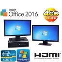 中古パソコンHP8200Elite SFF/20型デュアル液晶/Corei3-2100/メモリ4GB/HDD250GB/DVDRW/Geforce/HDMI/6...