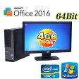 中古パソコンDELL 7010SF 20ワイド液晶(Corei3-3220(3.3GHz)(メモリー4GB)(DVDマルチ)(64Bit Windows7Pro)02P09Jul16【R-dtb-517】【中古】