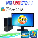 Core-i搭載中古パソコン(R-dtb-521)