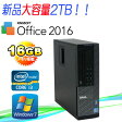 中古パソコンDELL7010SF / Corei3-3220(3.3GHz) / 高速DDR3大容量16GB / 大容量HDD2TB(2000GB) / DVDマルチ / KingSoftOffice / 64Bit Windows7Pro)02P09Jul16【R-d-368】【中古】