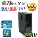 中古パソコン デスクトップ DELL 7010SF Core i5 3470 3.2GHz メモリ8GB HDD2TB DVD-RW 正規版Office_WPS2017 64Bit Windows7Pro/R-d-344 /USB3.0対応 /中古