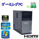 中古パソコン【最強ゲーム仕様 Grade 風】 DELL Optiplex 7010MT(Core i7-3770)(メモリ4GB)(HDD250GB)(DVD...