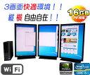 中古パソコン WiFi対応 DELL 7010SF 24型ワイド液晶×3枚 Core i5 3470 3.2GHz メモリ16GB DVD書込可GeForceG...