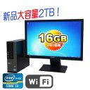 中古パソコン DELL7010SF 大画面24型フルHD Core i3-3220 3.3GHz 高速DDR3大容量16GB HDD2TB DVD-ROM 無線Wifi機能付 64Bit Win7Pro /R-dtb-562/中古