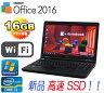 中古パソコン東芝 Satellite B552/15.6HD液晶(Core i3 2370M)(高速SSD)(メモリ16GB)(DVD)(WiFi対応)(KingOffice)(テンキーあり)(64Bit/Win7Pro)P23Jan16【ノートパソコン】02P29Aug16【ノートパソコン】【R-na-122】【中古】