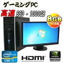 中古パソコン ゲーミングPC仕様 HP 8200 Elite MT フルHD23型ワイド液晶Core i7-2600メモリ8GBSSD+HDD1TBGeforceGTX105064BitWin7Pro /ゲーミングpc/R-dtg-211/中古
