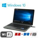 中古パソコン HP ProBook 4340S 13.3型 CeleronB840 1.90GHz メモリ4GB 高速SSD120GB DVDマルチ 無線LAN Windows10 Home 64bit /ノート..