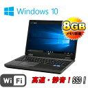 中古パソコン HP ProBook 6570b CeleronB840 1.90GHzメモリ8GB 高速SSD120GB DVDRWマルチ 無線LAN Windows10 Pro 64bit /ノートパソコン/0146NR/中古