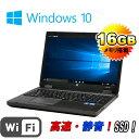 中古パソコン HP ProBook 6570b CeleronB840 1.90GHz メモリ16GB 高速SSD240GB DVDRWマルチ 無線LAN Windows10 Home 64bit /ノートパソコン/0151NR/中古