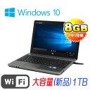 中古パソコン 中古パソコン HP ProBook 4340S 13.3型 CeleronB840 1.90GHzメモリ8GB 1TB 新品DVDマルチ 無線LAN Windows10 Home 64bit ..