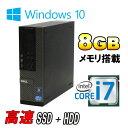 中古パソコン デスクトップ DELL 9010SF Core i7-3770 3.4GHzメモリ8GB SSD120GB HDD新品1TB 1000GB DVDマルチ Windows10 Home 64bit MRR /0031AR /USB3.0対応 /中古