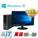中古パソコン DELL 9010SF 22型ワイド液晶 Core i7-3770 3.4GHz メモリ16GB SSD240GB+HDD新品1TB DVDマルチ 64Bit Windows10 Home 64bit MRR /0042SR /USB3.0対応 /中古