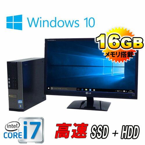 中古パソコン デスクトップ DELL 9010SF 24型フルHD液晶 ディスプレイ Core i7-3770 3.4GHz メモリ16GB SSD240GB+HDD新品1TB DVDマルチ 64Bit Windows10 Home 64bit MRR /0058SR/中古