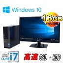 中古パソコン DELL 9010SF 24型フルHD液晶 Core i7-3770 3.4GHz メモリ16GB SSD240GB+HDD新品1TB DVDマルチ 64Bit Windows10 Home 64bi..