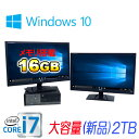 中古パソコン DELL 9010SF デュアルモニタ 24型フルHD Core i7-3770 3.4GHzメモリ16GB HDD新品2TB DVDマルチ 64...