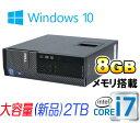 中古パソコン DELL 7010SF Core i7 3770 3.4GHz メモリ8GB 大容量HDD新品2TB DVDマルチ Windows10 Home 64bit MRR /0063AR /USB3.0対応 /中古