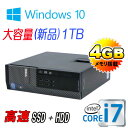 中古パソコン DELL 7010SF Core i7 3770 3.4GHzメモリ4GB 高速SSD120GB+大容量HDD新品1TB DVDマルチ Windows10 Home 64bit MRR /0069AR/中古