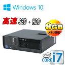 7月14日20時〜エントリーで全品ポイント5倍 中古パソコン デスクトップ DELL 7010SF Core i7 3770 3.4GHz メモリ8GB 高速新品SSD120GB HDD320GB DVDマルチ Windows10 Home 64bit MAR /0071AR /USB3.0対応 /中古